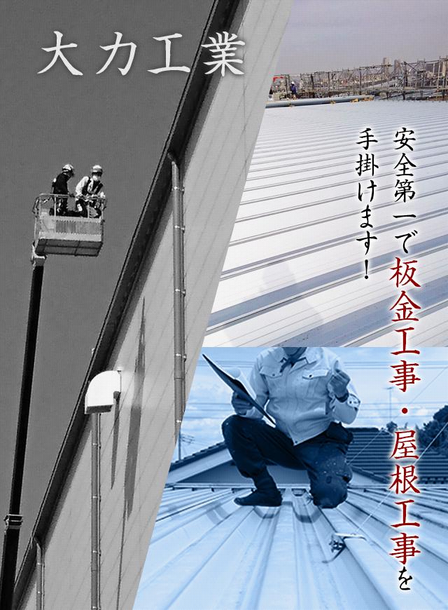 安全第一で板金工事・屋根工事を手掛けます!
