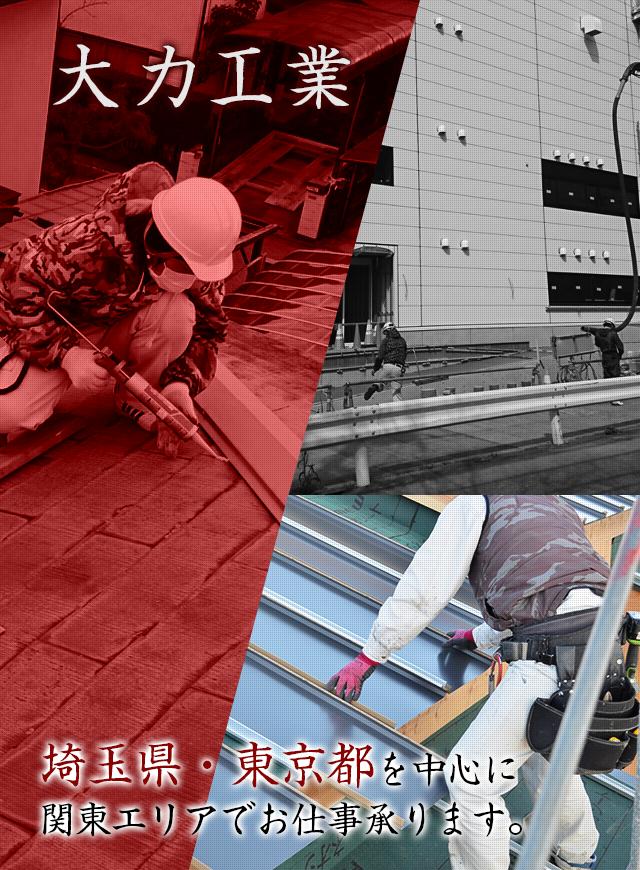 埼玉県・東京都を中心に関東エリアでお仕事承ります。